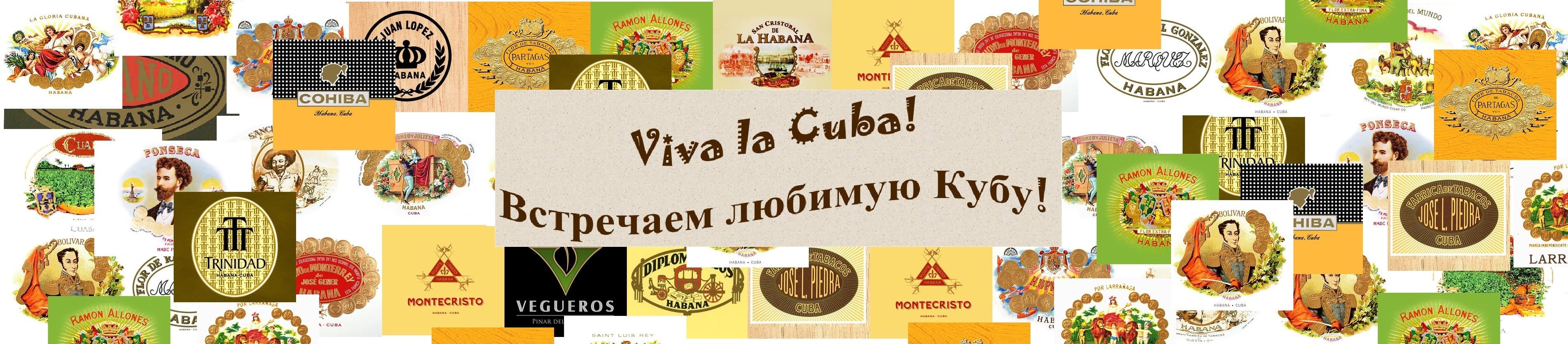 Встречаем Кубу!